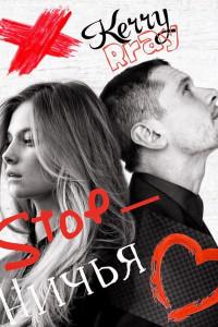 Стоп-ничья