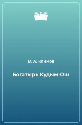 Богатырь Кудым-Ош