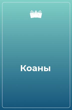 Коаны