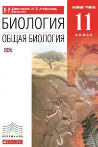 Биология. Общая биология. Базовый уровень. 11 класс