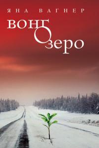 Вонгозеро. Эпидемия