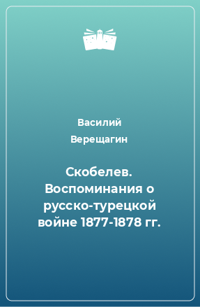 Скобелев. Воспоминания о русско-турецкой войне 1877-1878 гг.