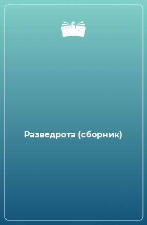 Разведрота (сборник)