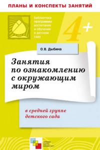тема занятия книга в средней группе