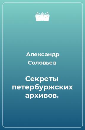 Секреты петербуржских архивов.