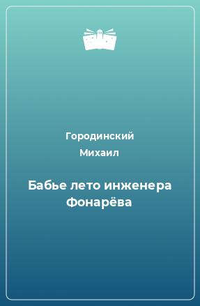 Бабье лето инженера Фонарёва