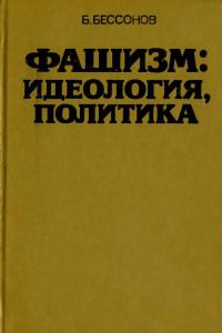Фашизм: идеология, политика