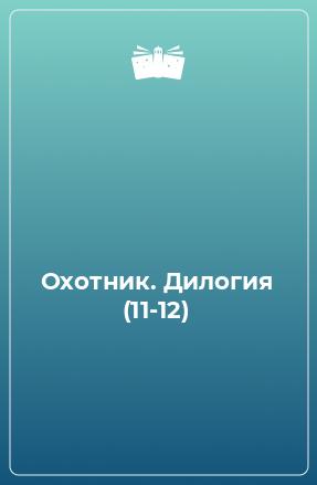 Охотник. Дилогия (11-12)