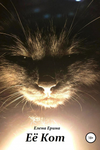 Её Кот
