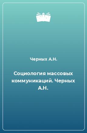 Социология массовых коммуникаций. Черных А.Н.