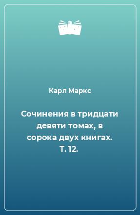 Сочинения в тридцати девяти томах, в сорока двух книгах. Т. 12.