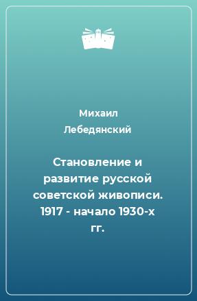 Становление и развитие русской советской живописи. 1917 - начало 1930-х гг.