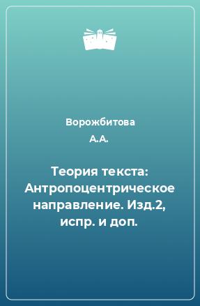 Теория текста: Антропоцентрическое направление. Изд.2, испр. и доп.