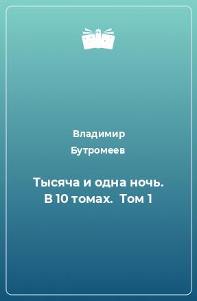 Тысяча и одна ночь. В 10 томах.  Том 1