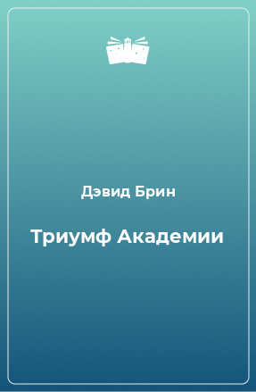 Триумф Академии