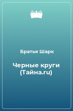 Черные круги (Тайна.ru)