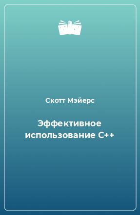 Эффективное использование С++
