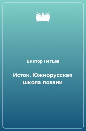 Исток. Южнорусская школа поэзии