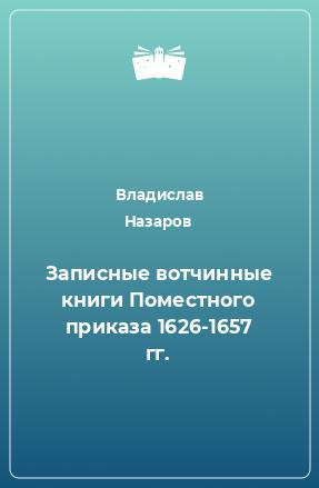 Записные вотчинные книги Поместного приказа 1626-1657 гг.