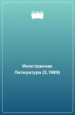 Иностранная Литература (3, 1989)