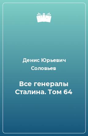 Все генералы Сталина. Том 64