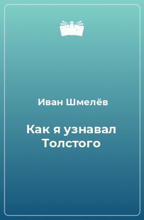 Как я узнавал Толстого