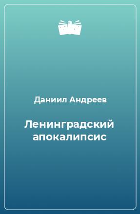 Ленинградский апокалипсис