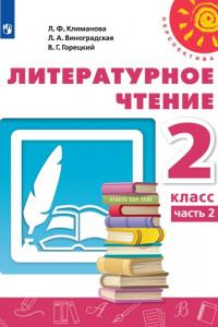 Литературное чтение. 2 класс. В двух частях. Часть 2. Учебник. /Перспектива