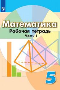 Математика. Рабочая тетрадь. 5 класс. В 2-х ч. Ч. 1.