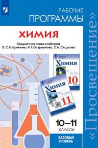 Габриелян. Химия. Рабочие программы. Предметная линия учебников Габриеляна. 10-11. Базовый уровень