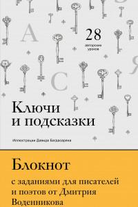Дневник с заданиями для поэтов от Дмитрия Воденникова