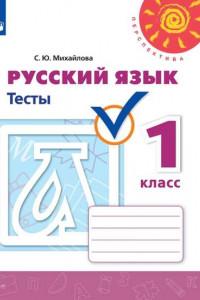 Русский язык.Тесты. 1 класс /Перспектива