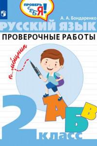 Русский язык. 2 кл. Проверочные работы / Проверь себя!