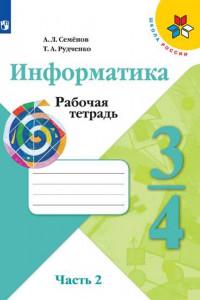 Информатика. Рабочая тетрадь. 3-4 классы. Ч. 2. /Школа России