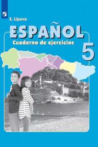 Испанский язык. Рабочая тетрадь. V класс