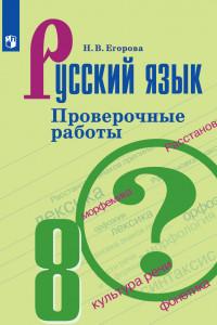 Русский язык. Проверочные работы. 8 класс