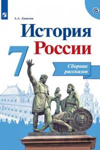 История России. Сборник рассказов. 7 класс