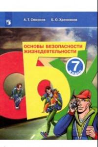 Основы безопасности жизнедеятельности. 7 класс. Учебное пособие.