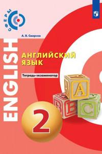 Английский язык. Тетрадь-экзаменатор. 2 класс