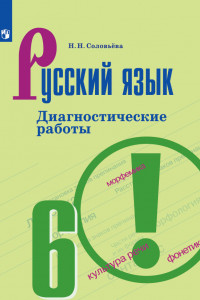 Русский язык. Диагностические работы. 6 класс