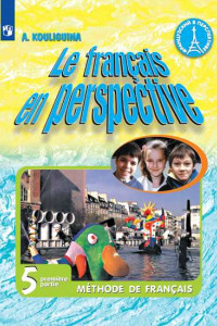 Французский язык. 5 класс. В двух частях. Часть 1. Учебник.