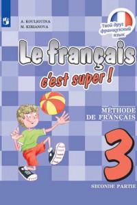 Французский язык. 3 класс. В двух частях. Часть 2. Учебник.