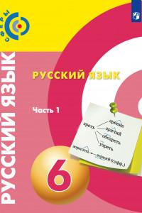 Русский язык. 6 класс. В 2 частях. Часть 1. Учебник.