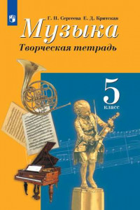 Музыка. Творческая тетрадь. 5 класс. Учебное пособие для общеобразовательных организаций