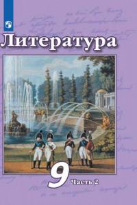 Литература. 9 класс. В 2 частях. Часть 2. Учебник.