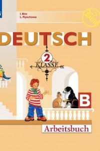 Немецкий язык. Рабочая тетрадь. 2 класс. В 2-х ч. Ч. Б.