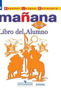 Испанский язык. Второй иностранный язык. 5-6 классы. Учебник.