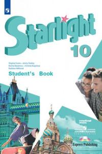 Английский язык. 10 класс (углублённый уровень). Учебник.
