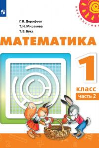Математика. 1 класс. В двух частях. Часть 2. Учебник. /Перспектива