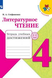 Литературное чтение. Тетрадь учебных достижений. 4  класс /Школа России